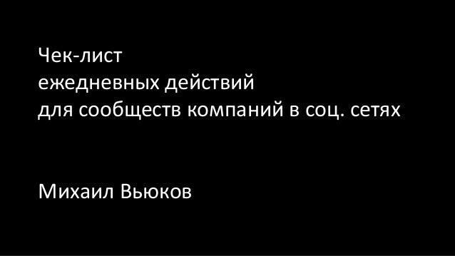 Чек-лист ежедневных действий для сообществ компаний в соц. сетях Михаил Вьюков