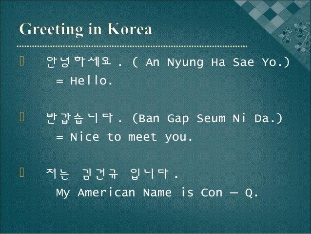 My name is in korean