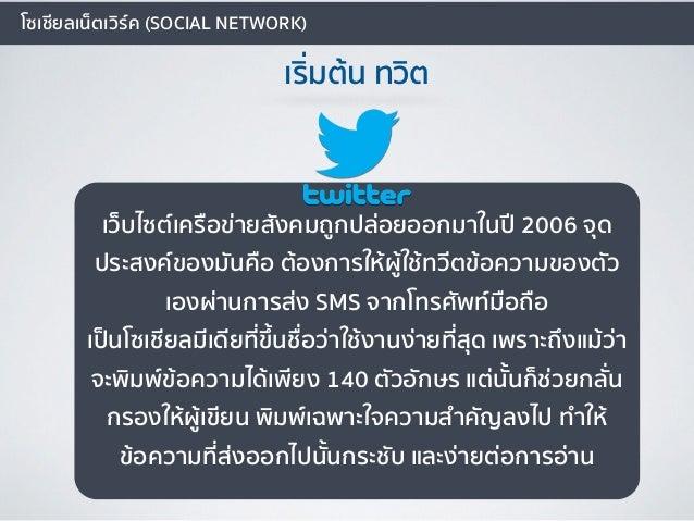 โซเชียลเน็ตเวิร์ค (SOCIAL NETWORK) เริ่มต้น ทวิต เว็บไซต์เครือข่ายสังคมถูกปล่อยออกมาในปี 2006 จุด ประสงค์ของมันคือ ต้องการ...