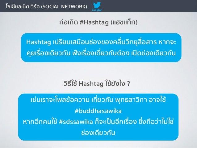 โซเชียลเน็ตเวิร์ค (SOCIAL NETWORK) ก่อเกิด #Hashtag (แฮชแท็ก) Hashtag เปรียบเสมือนช่องของคลื่นวิทยุสื่อสาร หากจะ คุยเรื่อง...