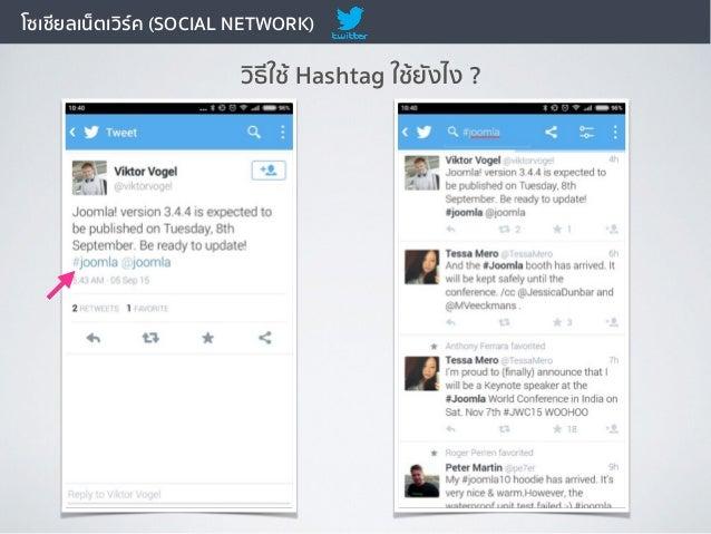โซเชียลเน็ตเวิร์ค (SOCIAL NETWORK) วิธีใช้ Hashtag ใช้ยังไง ?
