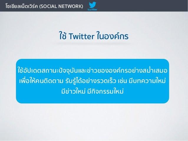 โซเชียลเน็ตเวิร์ค (SOCIAL NETWORK) ใช้ Twitter ในองค์กร ใช้อัปเดตสถานะปัจจุบันและข่าวขององค์กรอย่างสม่ำเสมอ เพื่อให้คนติดต...