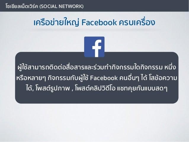 โซเชียลเน็ตเวิร์ค (SOCIAL NETWORK) เครือข่ายใหญ่ Facebook ครบเครื่อง ผู้ใช้สามารถติดต่อสื่อสารและร่วมทำกิจกรรมใดกิจกรรม หน...