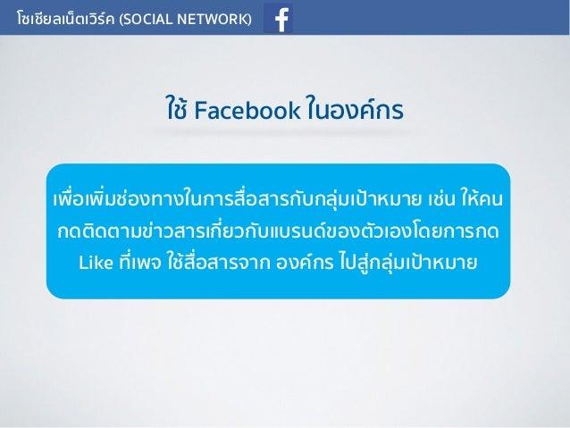 โซเชียลเน็ตเวิร์ค (SOCIAL NETWORK) ใช้ Facebook ในองค์กร เพื่อเพิ่มช่องทางในการสื่อสารกับกลุ่มเป้าหมาย เช่น ให้คน กดติดตาม...