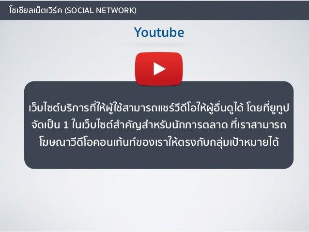 โซเชียลเน็ตเวิร์ค (SOCIAL NETWORK) Youtube เว็บไซต์บริการที่ให้ผู้ใช้สามารถแชร์วีดีโอให้ผู้อื่นดูได้ โดยที่ยูทูป จัดเป็น 1...