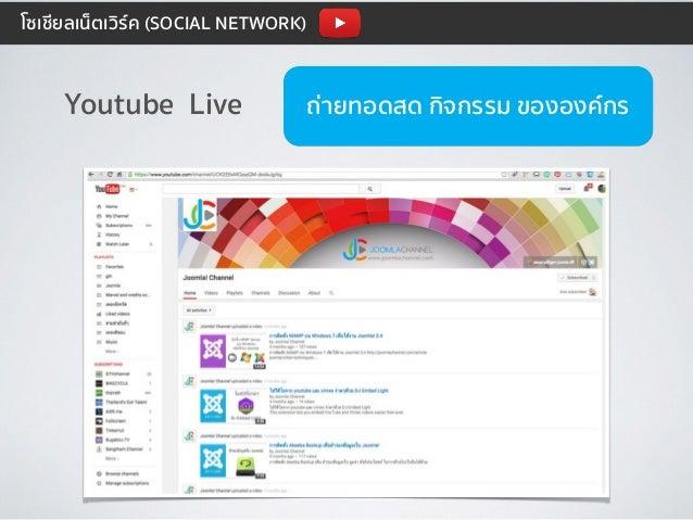 โซเชียลเน็ตเวิร์ค (SOCIAL NETWORK) ถ่ายทอดสด กิจกรรม ขององค์กรYoutube Live