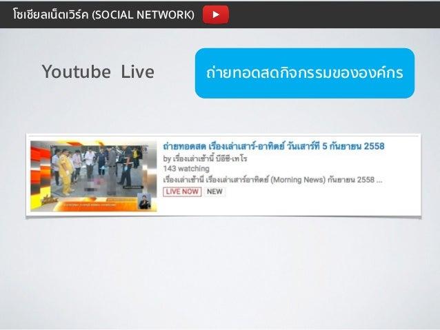 โซเชียลเน็ตเวิร์ค (SOCIAL NETWORK) ถ่ายทอดสดกิจกรรมขององค์กรYoutube Live