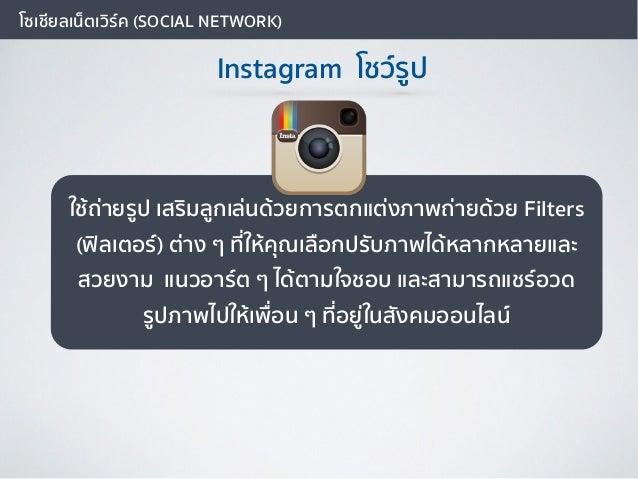 โซเชียลเน็ตเวิร์ค (SOCIAL NETWORK) Instagram โชว์รูป ใช้ถ่ายรูป เสริมลูกเล่นด้วยการตกแต่งภาพถ่ายด้วย Filters (ฟิลเตอร์) ต่...