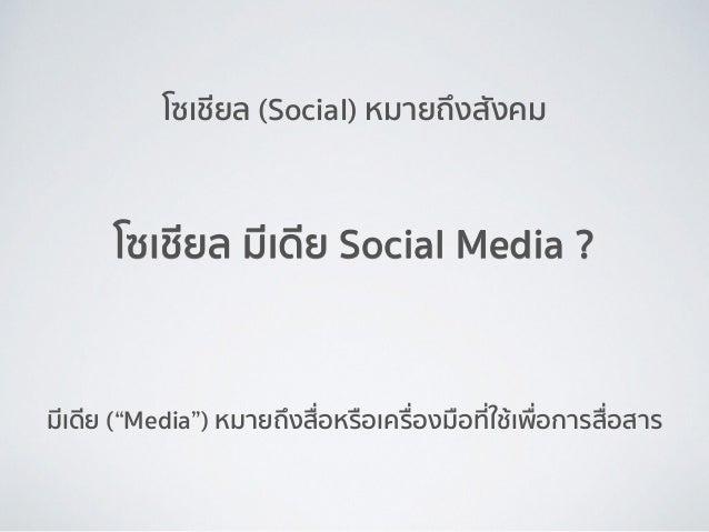 """โซเชียล มีเดีย Social Media ? โซเชียล (Social) หมายถึงสังคม มีเดีย (""""Media"""") หมายถึงสื่อหรือเครื่องมือที่ใช้เพื่อการสื่อสาร"""