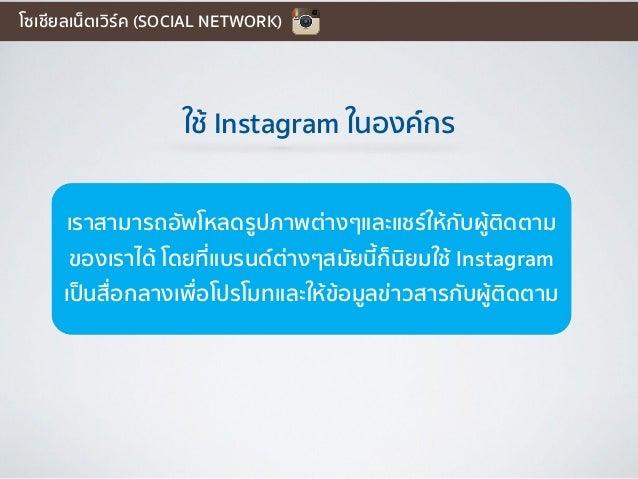 ใช้ Instagram ในองค์กร เราสามารถอัพโหลดรูปภาพต่างๆและแชร์ให้กับผู้ติดตาม ของเราได้ โดยที่แบรนด์ต่างๆสมัยนี้ก็นิยมใช้ Insta...