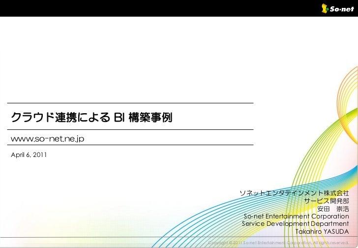 クラウド連携による BI 構築事例www.so-net.ne.jpApril 6, 2011                                   ソネットエンタテインメント株式会社                        ...