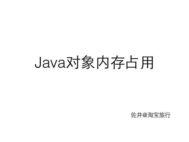 Java对象内存占⽤用 佐井@淘宝旅⾏行