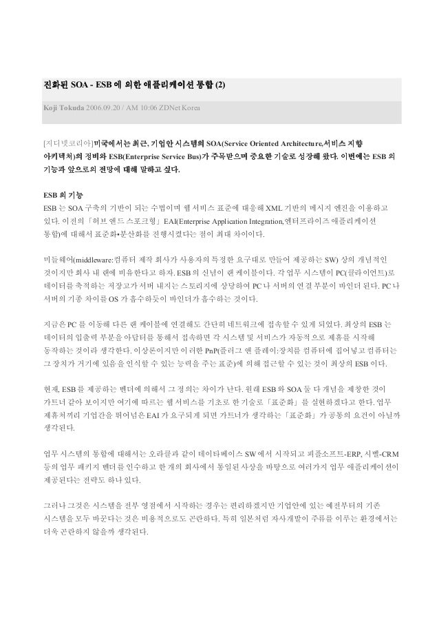 진화된진화된진화된진화된 SOA - ESB 에에에에 의한의한의한의한 애플리케이션애플리케이션애플리케이션애플리케이션 통합통합통합통합 (2) Koji Tokuda 2006.09.20 / AM 10:06 ZDNet Korea [...