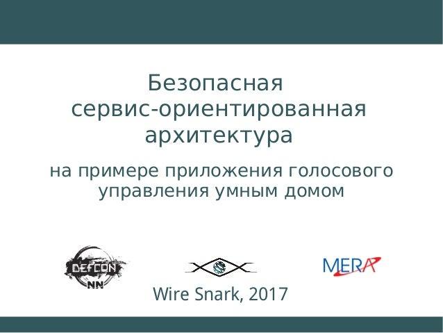 Wire Snark, 2017 Безопасная сервис-ориентированная архитектура на примере приложения голосового управления умным домом