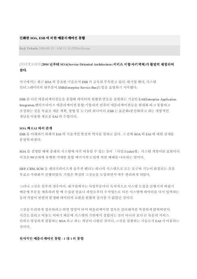 진화한진화한진화한진화한 SOA, ESB 에에에에 의한의한의한의한 애플리케이션애플리케이션애플리케이션애플리케이션 통합통합통합통합 Koji Tokuda 2006.09.13 / AM 11:16 ZDNet Korea [지디넷코리...