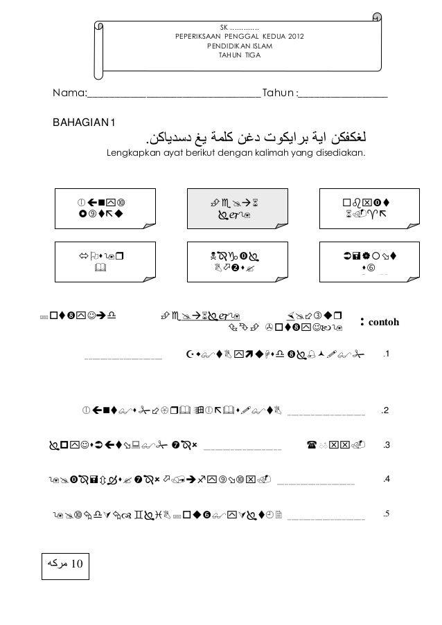 Soalan Sirah Darjah 1 - Resepi Book e