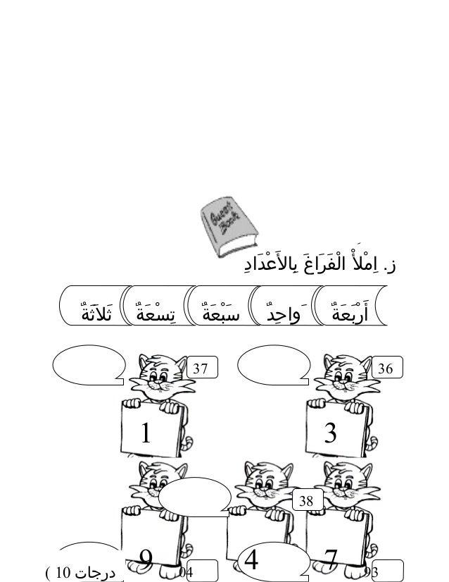 Soalan Bahasa Arab Tahun 1