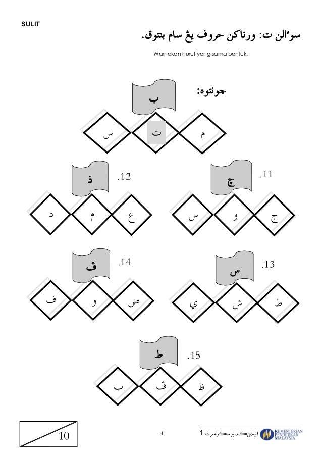 Contoh Kertas Kerja Bahasa Arab - Contoh O