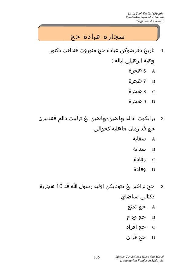 )Latih Tubi Topikal (Feqah                                        Pendidikan Syariah Islamiah                     ...