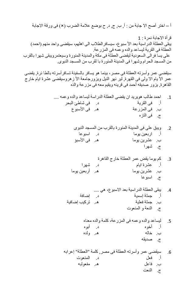 Soal Bahasa Arab 2013 Ma