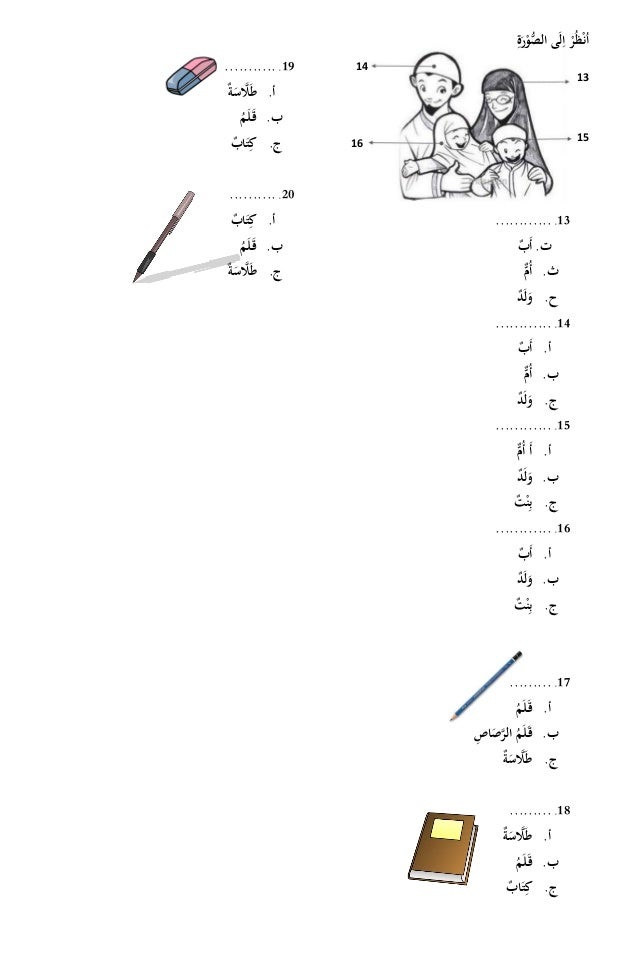 Soal Bahasa Arab Kelas 1