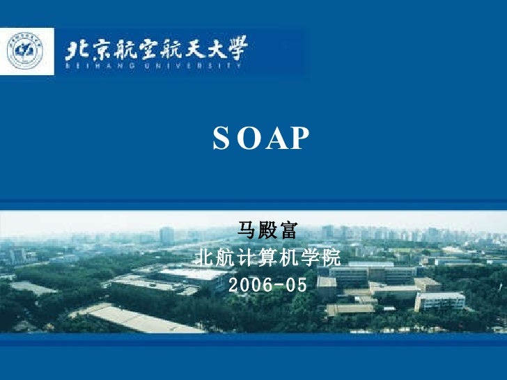 SOAP 马殿富 北航计算机学院 2006-05
