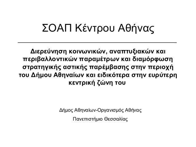 ΣΟΑΠ Κέντρου Αθήνας Διερεύνηση κοινωνικών, αναπτυξιακών και περιβαλλοντικών παραμέτρων και διαμόρφωση στρατηγικής αστικής ...