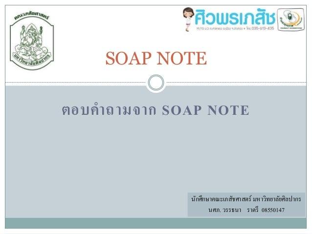 ตอบคำถำมจำก SOAP NOTE SOAP NOTE นักศึกษาคณะเภสัชศาสตร์ มหาวิทยาลัยศิลปากร นศภ. วรรธนา ราตรึ 08550147