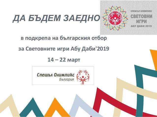 ДА БЪДЕМ ЗАЕДНО в подкрепа на българския отбор за Световните игри Абу Даби'2019 14 – 22 март