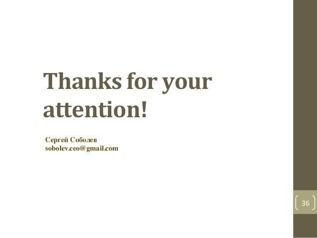 Thanks+for+your+ attention!$ 36& Сергей Соболев sobolev.ceo@gmail.com