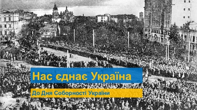 Нас єднає Україна До Дня Соборності України