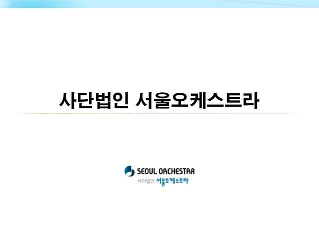 사단법인 서울오케스트라