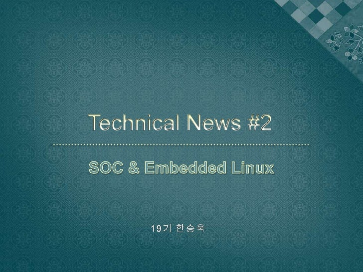 Technical News #2<br />SOC & Embedded Linux<br />19기 한승욱<br />