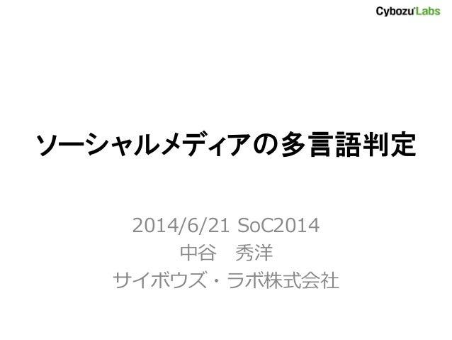ソーシャルメディアの多言語判定 2014/6/21 SoC2014 中谷 秀洋 サイボウズ・ラボ株式会社