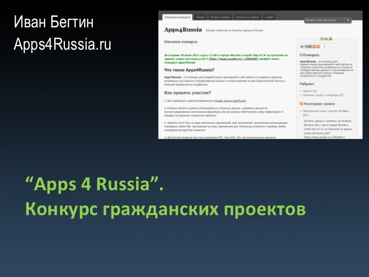 """ Apps  4  Russia "" .  Конкурс гражданских проектов Иван Бегтин Apps4Russia.ru"
