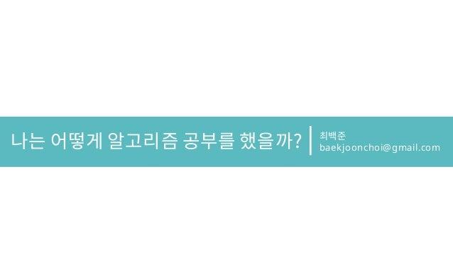 baekjoonchoi@gmail.com