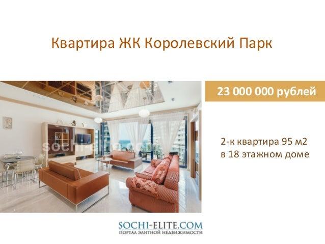 КвартираЖККоролевскийПарк 23000000рублей 2-кквартира95м2 в18этажномдоме