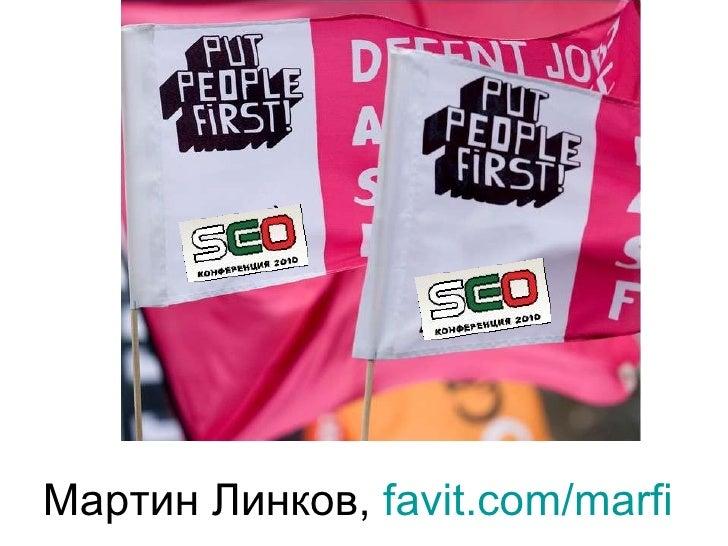 Мартин Линков, favit.com/marfi