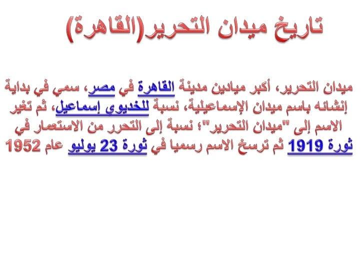 تاريخ ميدان التحرير(القاهرة)<br />.<br />ميدان التحرير، أكبر ميادين مدينة القاهرة في مصر، سمي في بداية إنشائه باسم ميدان ا...
