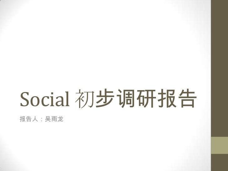 Social 初步调研报告报告人:吴雨龙