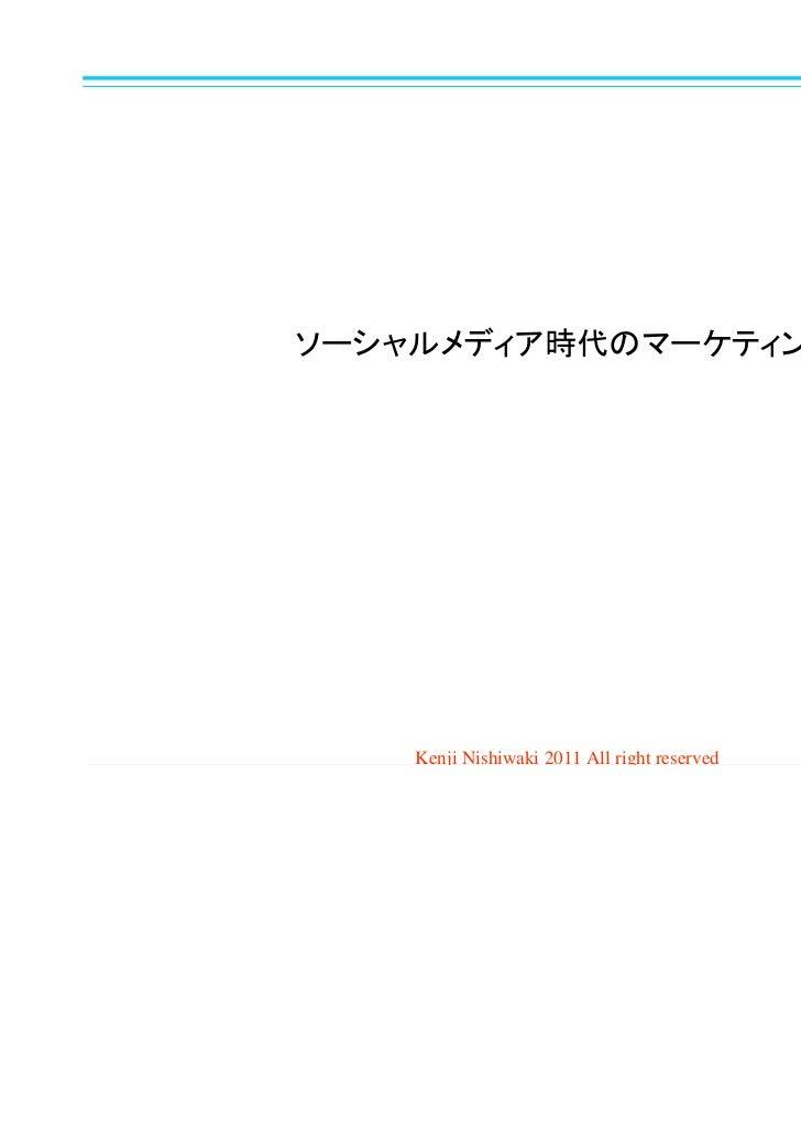 x·rž¦œ'^](1™·l^®k    Kenji Nishiwaki 2011 All right reserved   1