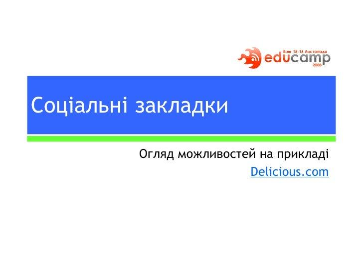 Соціальні закладки Огляд можливостей на прикладі Delicious.com