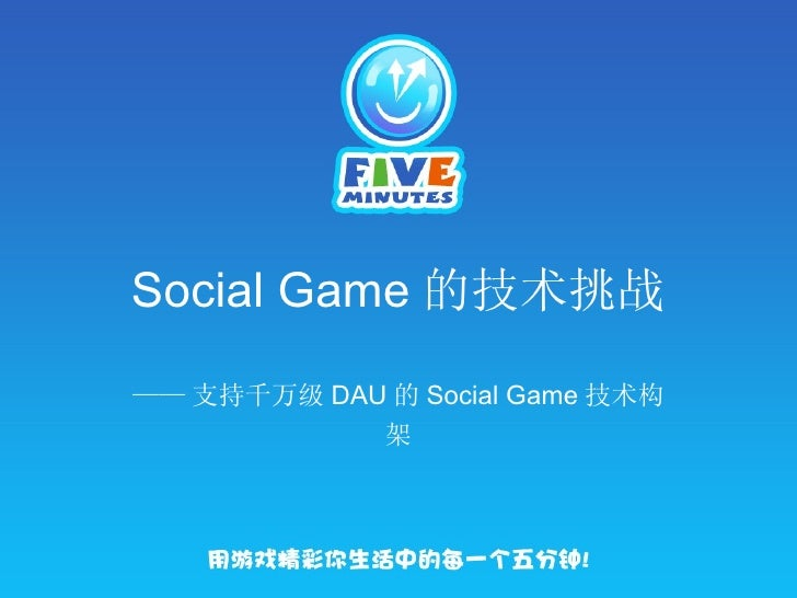 Social Game 的技术挑战 —— 支持千万级 DAU 的 Social Game 技术构             架