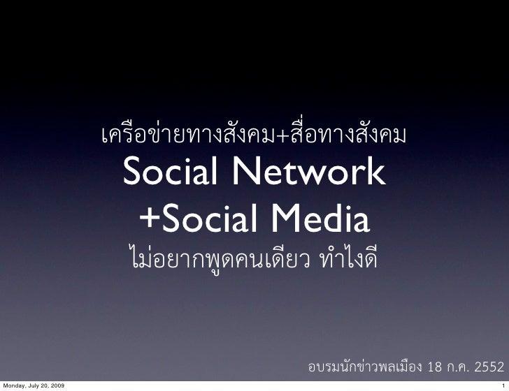 เครือขายทางสังคม+สื่อทางสังคม                           Social Network                            +Social Media          ...