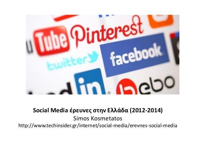 Social Media έρευνες στην Ελλάδα (2012-2014) Simos Kosmetatos http://www.techinsider.gr/internet/social-media/erevnes-soci...