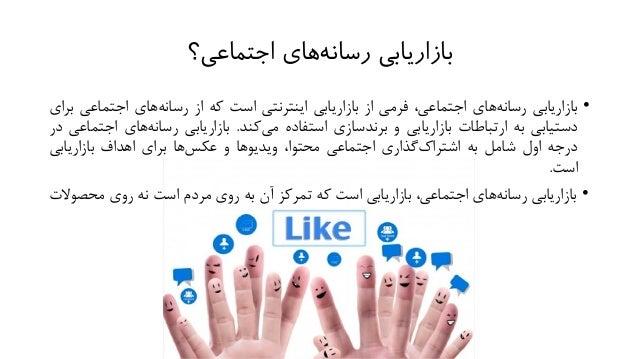 بازاریابی رسانه های اجتماعی Slide 2