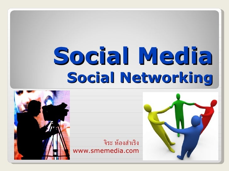 Social Media Social Networking จิระ ห้องสำเริง www.smemedia.com