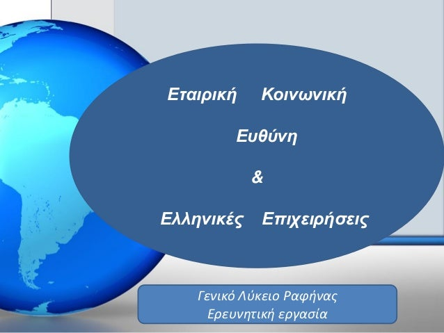 ΕΤΑΙΡΙΚΗ ΚΟΙΝΩΝΙΚΗ ΕΥΘΥΝΗ Εταιρική Κοινωνική Ευθύνη & Ελληνικές Επιχειρήσεις Γενικό Λύκειο Ραφήνας Ερευνητική εργασία