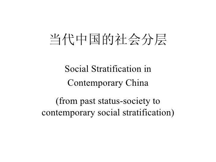 当代中国的社会分层 Social Stratification in Contemporary China (from past status-society to contemporary social stratification)