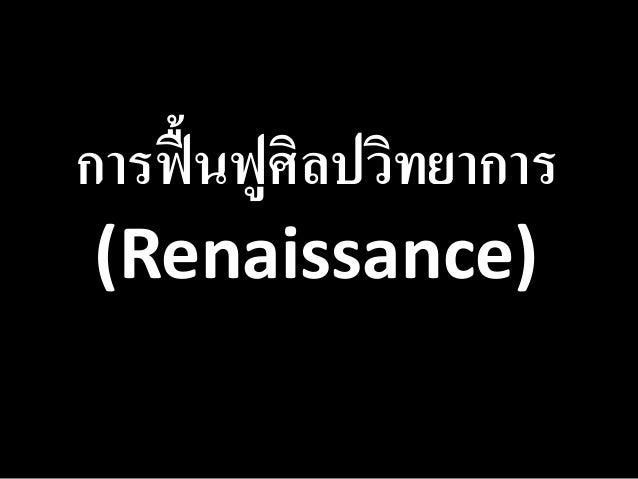 การฟื้นฟูศิลปวิทยาการ (Renaissance)